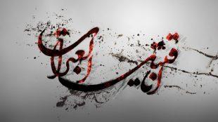 TasvirShakhes-PorseshVaPasokh-AhleBeyt-780-Thaqalain_IR