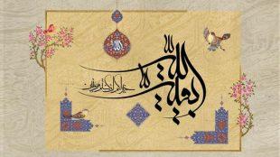 TasvirShakhes-PorseshVaPasokh-AhleBeyt-786-Thaqalain_IR