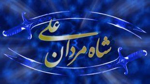 TasvirShakhes-PorseshVaPasokh-AhleBeyt-788-Thaqalain_IR