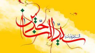 TasvirShakhes-PorseshVaPasokh-AhleBeyt-794-Thaqalain_IR