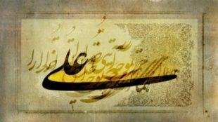 TasvirShakhes-PorseshVaPasokh-AhleBeyt-805-Thaqalain_IR