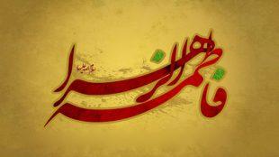 TasvirShakhes-PorseshVaPasokh-AhleBeyt-807-Thaqalain_IR