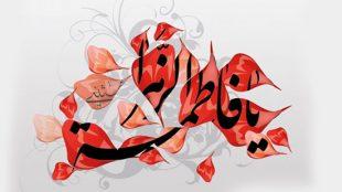 TasvirShakhes-PorseshVaPasokh-AhleBeyt-808-Thaqalain_IR