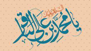 TasvirShakhes-PorseshVaPasokh-AhleBeyt-809-Thaqalain_IR