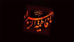 TasvirShakhes-QasideFatemi-002-Thaqalain_IR