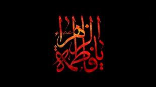 TasvirShakhes-QasideFatemi-005-Thaqalain_IR