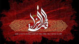 TasvirShakhes-QasideFatemi-006-Thaqalain_IR