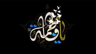 TasvirShakhes-QasideFatemi-007-Thaqalain_IR