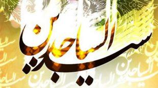TasvirShakhes-Sadighi-13960724-461-ekhlase-Emam-Sajjad-(AS)-dar-komak-be-niyazmandan-Thaqalain_IR