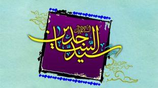 TasvirShakhes-Sadighi-13960724-462-afv-va-gozashte-Emam-Sajjad-(AS)-Thaqalain_IR