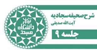 TasvirShakhes-Sadighi-13961012-SahifeSajjadiye-09-TehranUni-Thaqalain_IR