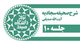 TasvirShakhes-Sadighi-13961019-SahifeSajjadiye-10-TehranUni-Thaqalain_IR