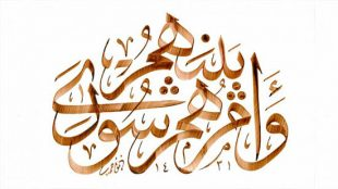 TasvirShakhes-aya entesabe emam ba shoora sahih ast-13961027