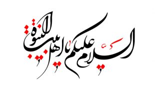 TasvirShakhes-chera khodavand faghat beh ahlebayt elme ladoni v tasarofate takvini dad-13961104