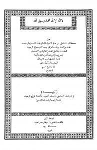 08-BarrasiAsnad-Thaqalain_IR