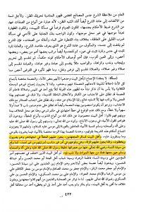 11-BarrasiAsnad-Thaqalain_IR