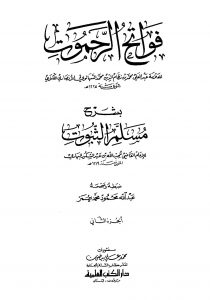 12-BarrasiAsnad-Thaqalain_IR