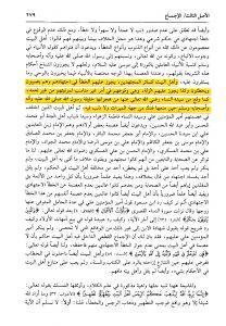 13-BarrasiAsnad-Thaqalain_IR