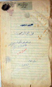 16-BarrasiAsnad-Thaqalain_IR
