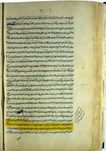 17-BarrasiAsnad-Thaqalain_IR