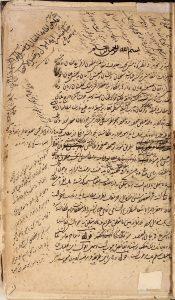 18-BarrasiAsnad-Thaqalain_IR
