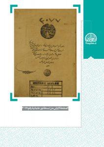 AsnadEhraghBeyt-Thaqalain_IR (1)
