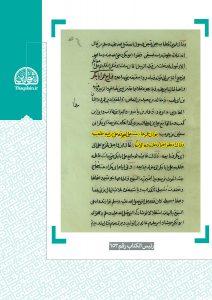 AsnadEhraghBeyt-Thaqalain_IR (10)