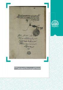 AsnadEhraghBeyt-Thaqalain_IR (11)