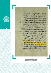 AsnadEhraghBeyt-Thaqalain_IR (12)