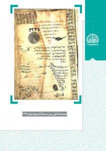 AsnadEhraghBeyt-Thaqalain_IR (13)