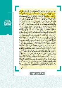 AsnadEhraghBeyt-Thaqalain_IR (14)