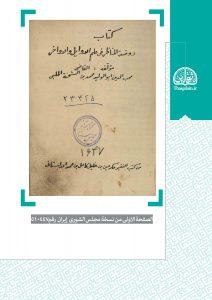 AsnadEhraghBeyt-Thaqalain_IR (15)