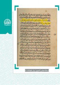AsnadEhraghBeyt-Thaqalain_IR (16)