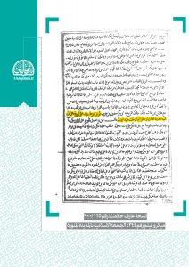 AsnadEhraghBeyt-Thaqalain_IR (18)