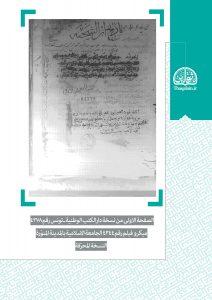 AsnadEhraghBeyt-Thaqalain_IR (19)