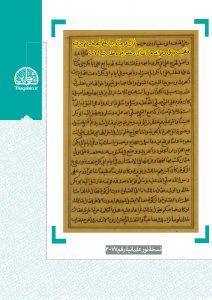 AsnadEhraghBeyt-Thaqalain_IR (2)