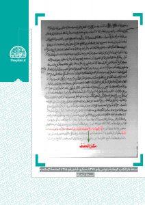 AsnadEhraghBeyt-Thaqalain_IR (20)