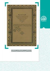 AsnadEhraghBeyt-Thaqalain_IR (21)