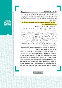 AsnadEhraghBeyt-Thaqalain_IR (24)
