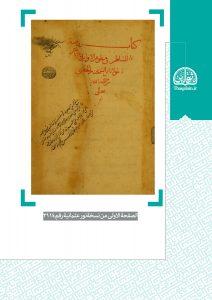 AsnadEhraghBeyt-Thaqalain_IR (3)
