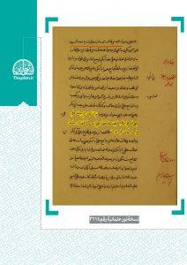 AsnadEhraghBeyt-Thaqalain_IR (4)