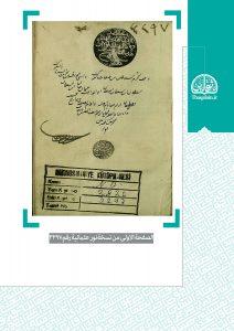AsnadEhraghBeyt-Thaqalain_IR (5)