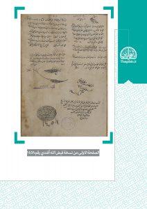 AsnadEhraghBeyt-Thaqalain_IR (7)