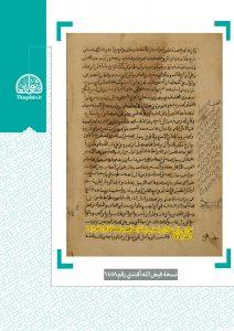 AsnadEhraghBeyt-Thaqalain_IR (8)