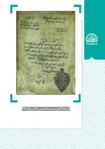 AsnadEhraghBeyt-Thaqalain_IR (9)