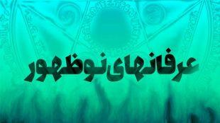 Porseman-12-13961115-Thaqalain_IR