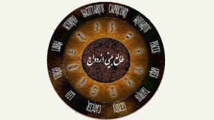 Porseman-68-13961124-Thaqalain_IR
