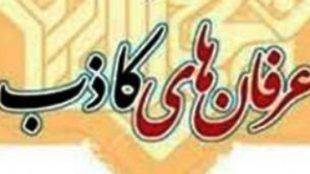 Porseman-72-13961125-Thaqalain_IR