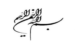 Porseman-78-13961125-Thaqalain_IR