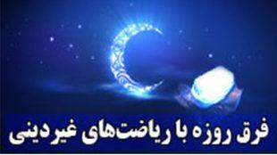 RuzeVaRiazat-13961114-Thaqalain_IR